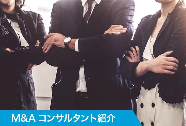 M&Aコンサルタント紹介